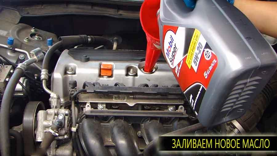 Заливаем новое масло на следующие 15 000 км в двигатель хонда аккорд 8 поколения