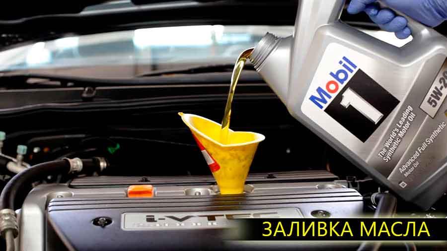 Заливаем новое масло в двигатель