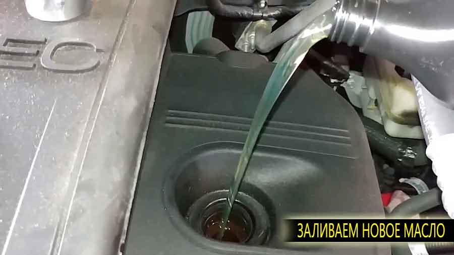 Заливаем новое масло в Каптиву