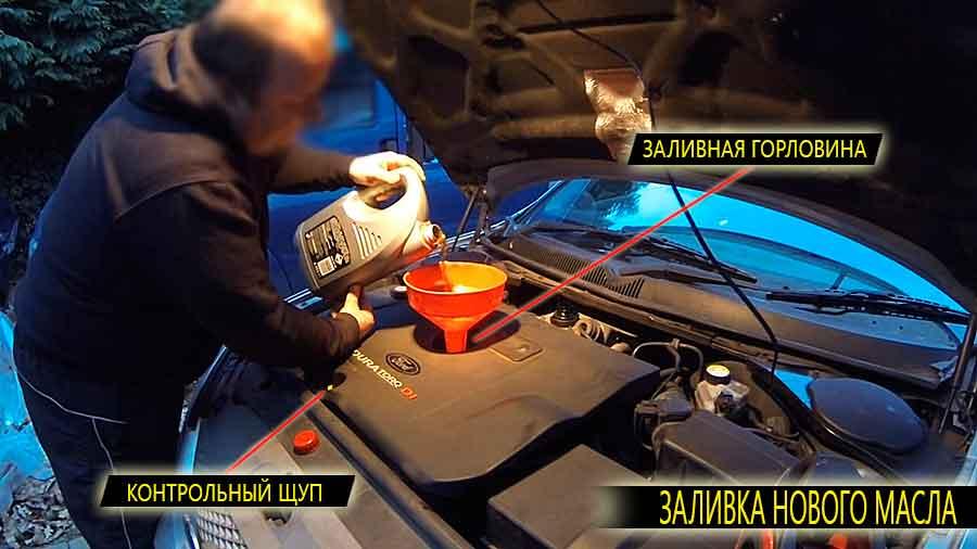 Заливаем новое мало в Ford Mondeo MK3