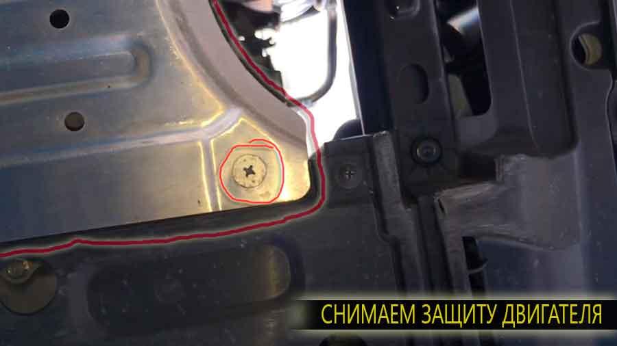 Снимаем защиту двигателя Honda Civic для удобного доступа к сливной пробке и масляному фильтру