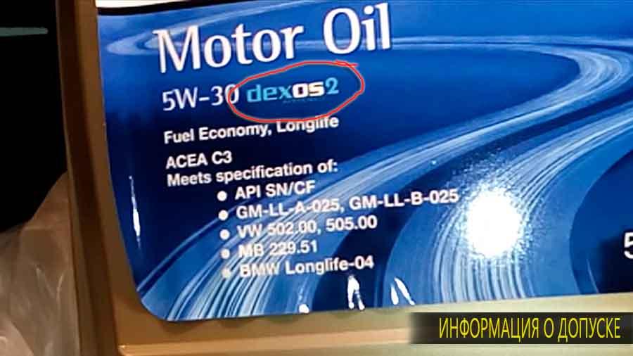 Информация о допуске DEXOS на упаковке канистры с маслом