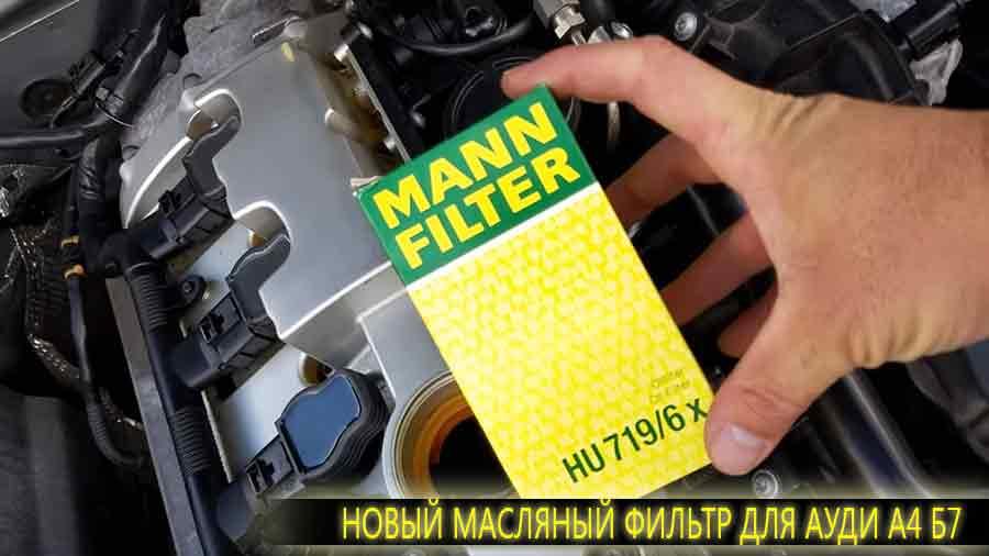 Новый фильтр от фирмы MANN для Ауди А4 Б7