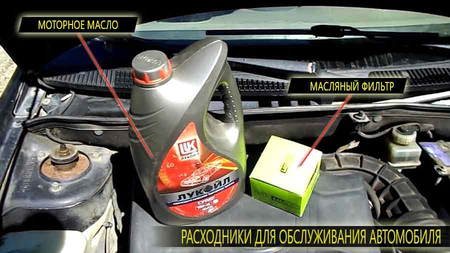 Расходные материалы для регламентного обслуживания представляют собой масляный фильтр и моторное масло.