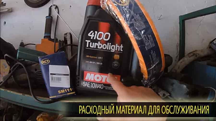 Расходные материалы в виде масла масляного фильтра для Ауди 80 б3