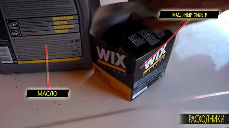 Для регламентного обслуживания всегда будут нужны расходные материалы в виде моторного масла и фильтров очистки
