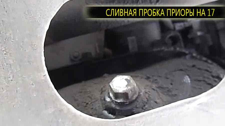 В данном случаи у нашей Приоры сливную пробку можно открутить обычным рожковым либо накидным торцовым ключом на 17 мм.