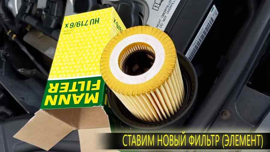 Очищаем стакан (место для фильтра) от пыли и грязи, устанавливаем новый фильтрующий элемент
