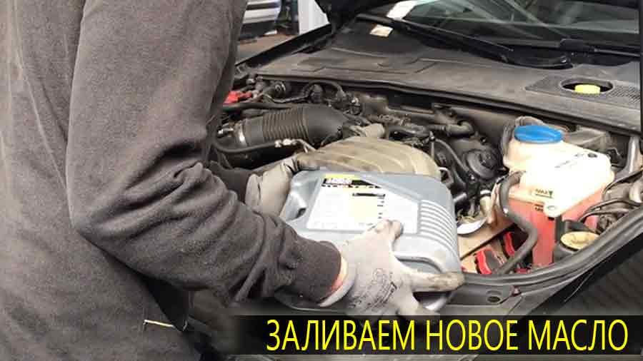 В конце замены заливаем новое масло в двигатель Ауди А6 объемом 2.4 литра