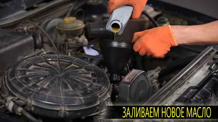 Последним этапом является заливка нового масла в двигатель ориентируясь по контрольному щупу.