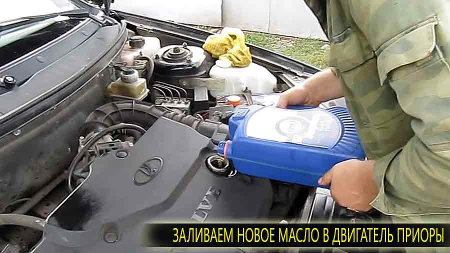 Последняя операция в обслуживании это конечно заливка нового масла в двигатель. Не забывайте проверять уровень по контрольному щупу, нельзя переливать уровень.