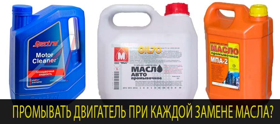Нужно ли промывать двигатель при каждой замене масла?