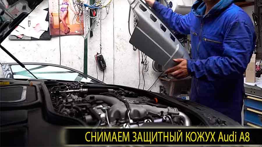 Снимаем (отщелкиваем) защиту двигателя на ауди а 8