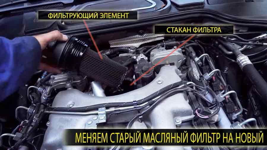 Вместе с моторным маслом меняем и масляный фильтр (в некоторых моделях Audi A8 это может быть одноразовый элемент)