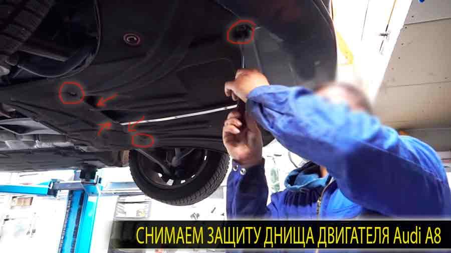 Снимаем защиту днища двигателя Ауди А8 для замены моторного масла