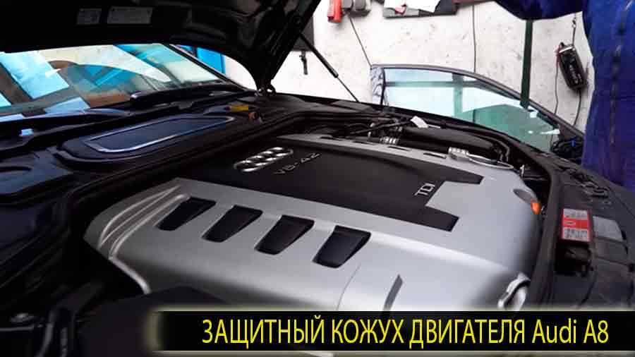 Защитный кожух двигателя Ауди а8