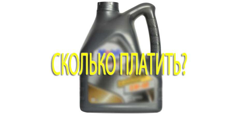Сколько платить за моторное масло и стоит ли покупать дорогое?
