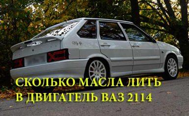 Сколько масла лить в двигатель ВАЗ 2114