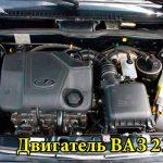 Двигатель-2114