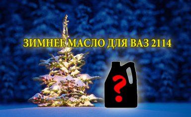 Зимнее масло для ВАЗ 2114