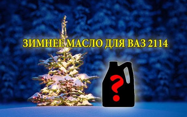 Зимнее мало для ваз 2114