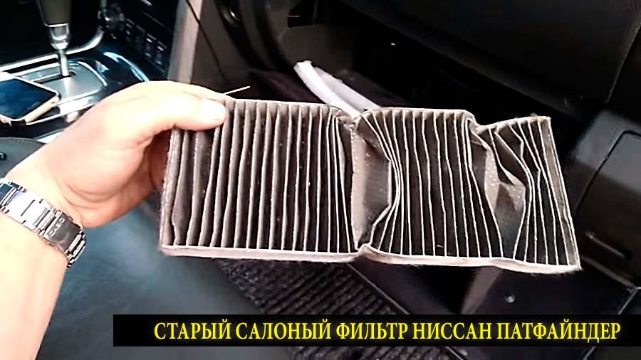 Салонный-фильтр-ниссан-патфайндер