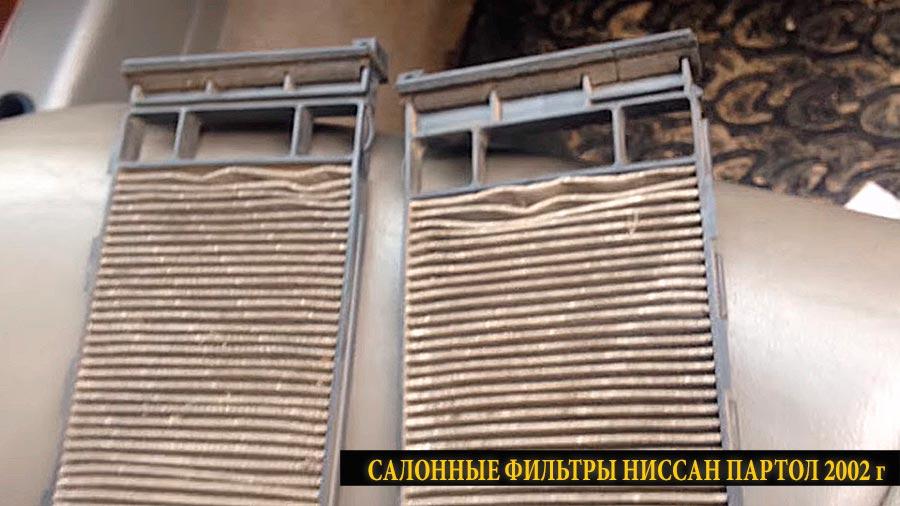 салонные-фильтры