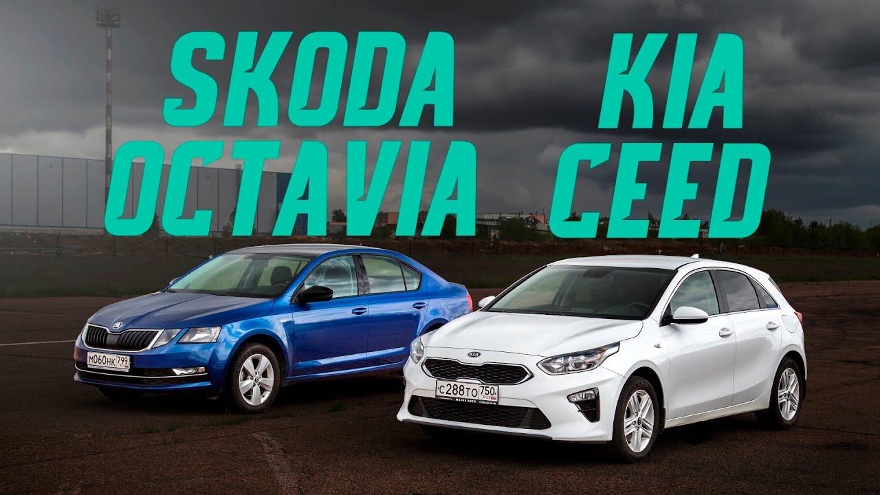 Kia Ceed SW против интересной Skoda Octavia