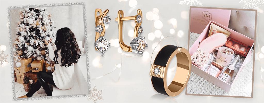 Золотой Стандарт — ювелирный гипермаркет. Идеи подарков на Новый год