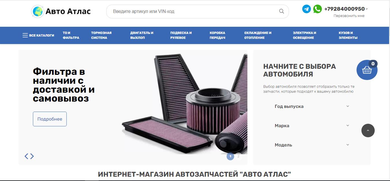 Оригинальные детали в интернет-магазине «Авто Атлас».